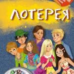 Lotereya_obl